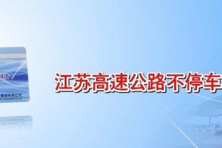 """ETC苏通卡,伴您""""秒过""""高速收费站!"""