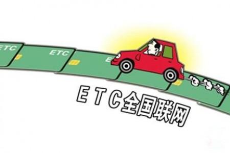 好消息!黑龙江省ETC龙通卡可享通行费9.5折优惠!