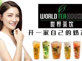 世界茶饮加盟